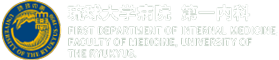 琉球大学病院 第一内科