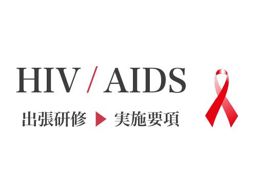 HIV/AIDS出前研修について