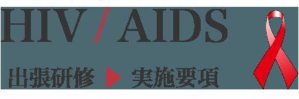 HIV&AIDS/出張研修 ▶︎ 実施要項