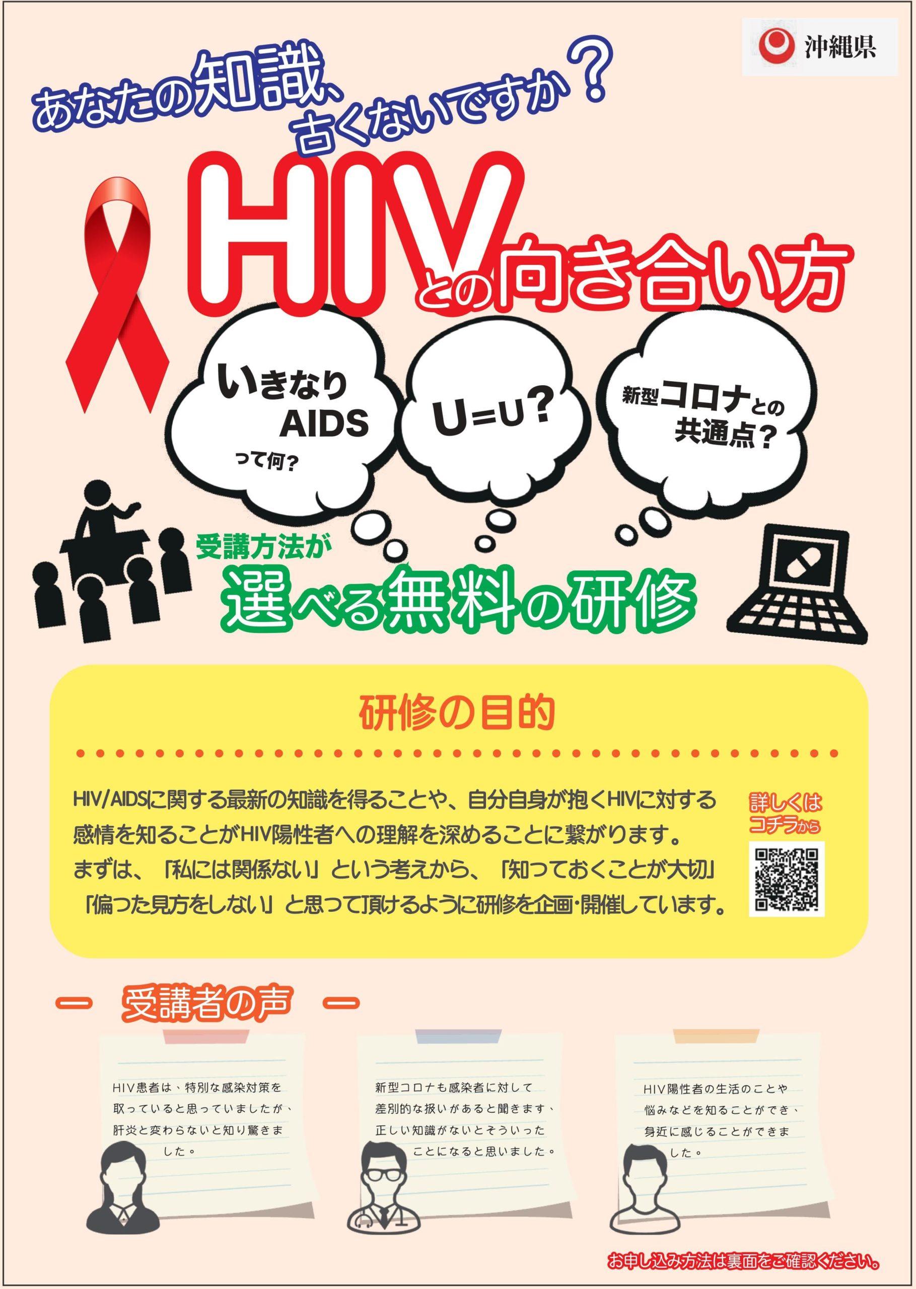 HIVとの向き合い方「選べる無料の研修」