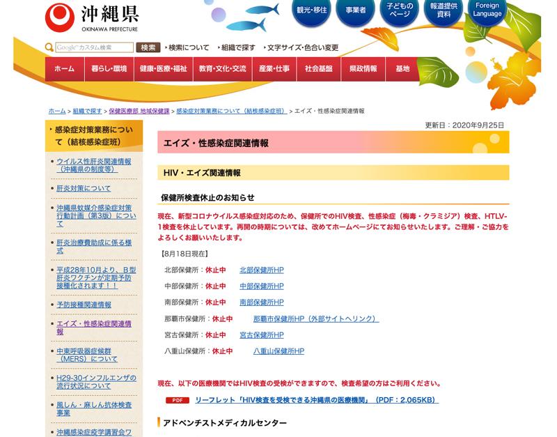 沖縄県地域保健課ホームページ「エイズ・性感染症関連情報」