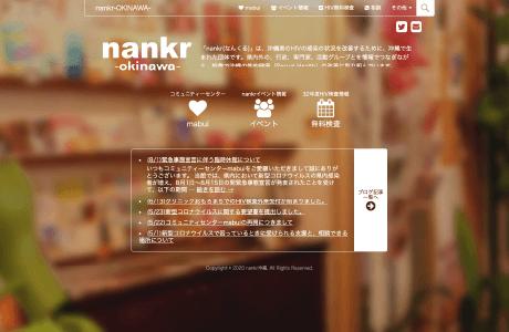 nankr(なんくる)沖縄
