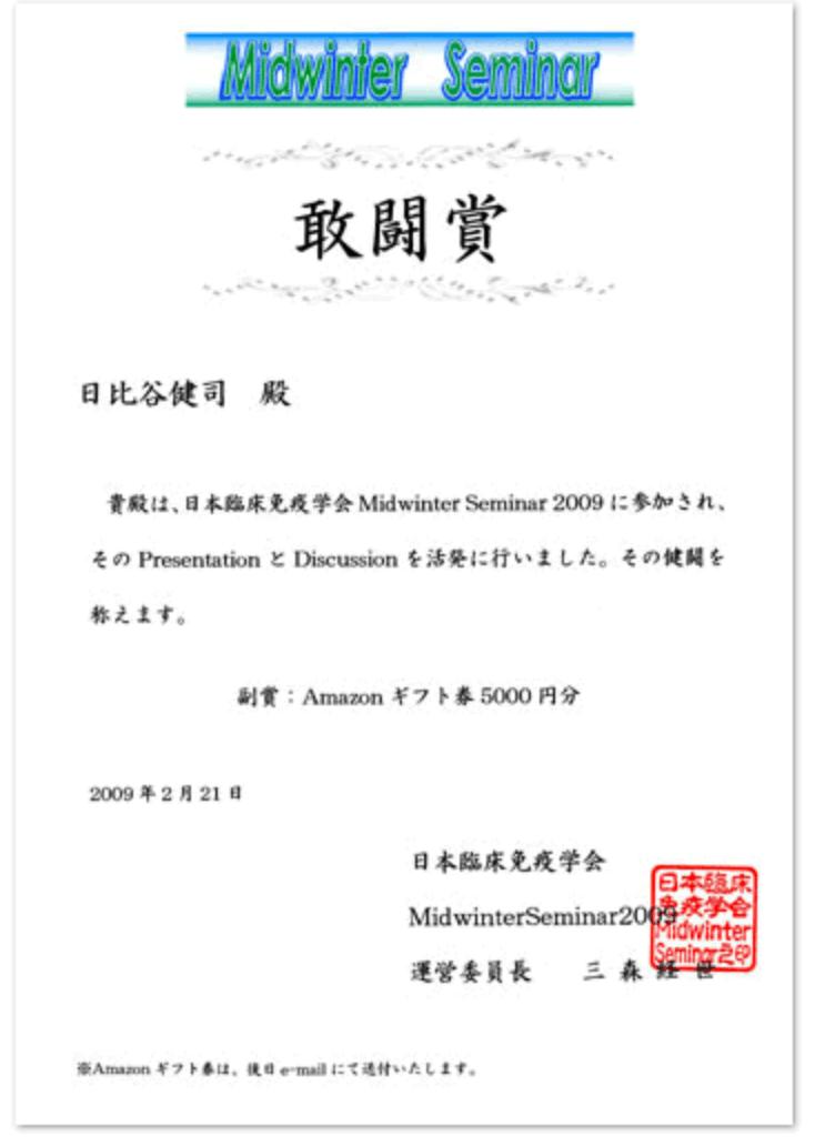 平成21年2月21日 日比谷健司 日本免疫学会Midwinter Seminar 2009敢闘賞受賞