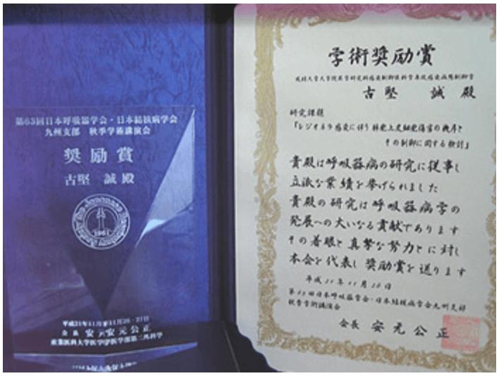 平成21年11月26日 古堅 誠 第63回日本呼吸器学会 日本結核病学会九州支部秋季学術講演会学術奨励賞