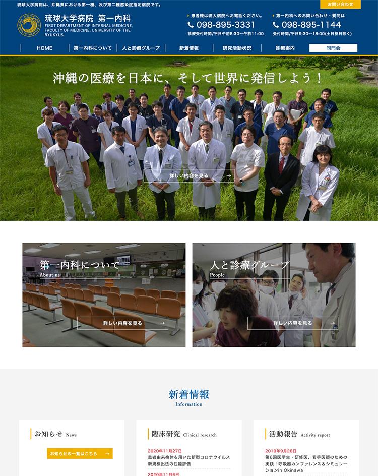 琉球大学病院 第一内科 ホームページをリニューアル