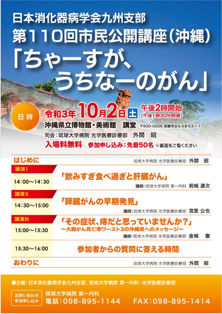日本消化器病学会九州支部 第110回市民公開講座(沖縄)「ちゃーすが、うちなーのがん」